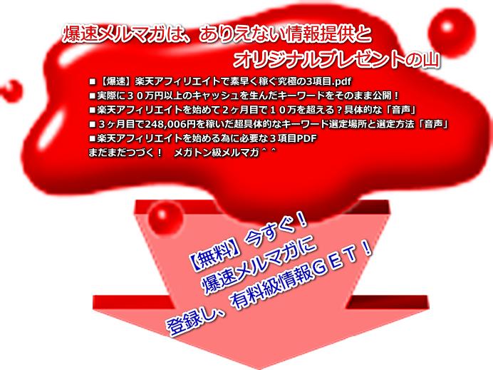 爆速yuujiメルマガ